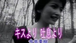キスより吐息より (カラオケ) 今井美樹