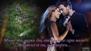 Стефка Берова & Йордан Марчинков - Най-добрият люляк