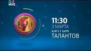 Битва талантов на МУЗ ТВ