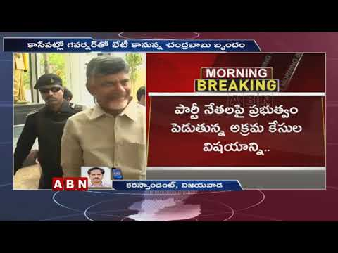 TDP Chief Chandrababu to Meet Governor Biswabushan Harichandan Shortly | TDP Latest News