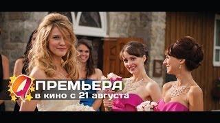 Люблю твою жену (2014) HD трейлер | премьера 21 августа