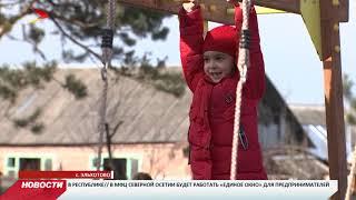 В селении Эльхотово торжественно открыли детскую игровую площадку