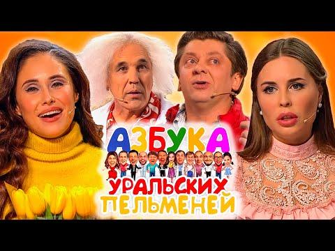 Азбука Уральских пельменей