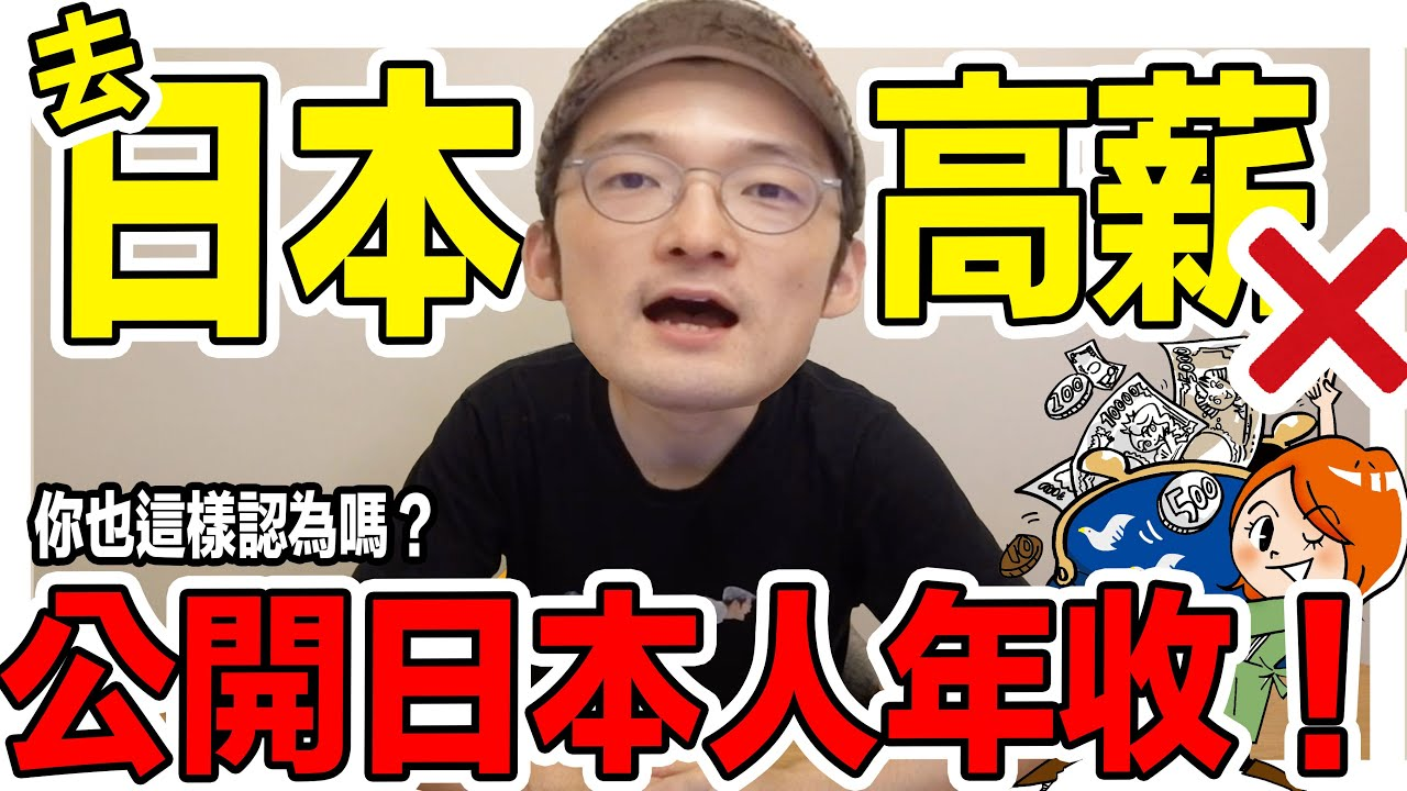 【公開日本人年收!】台灣學生問:去日本可以賺高薪嗎? 我的回答是…。