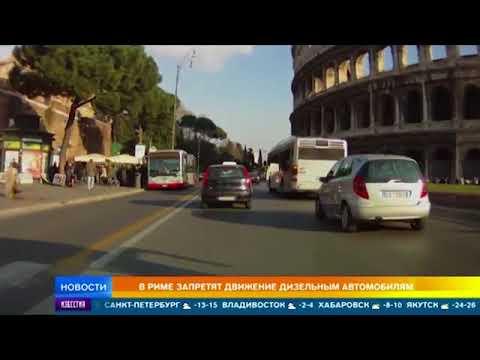 В Риме запретят движение дизельным автомобилям