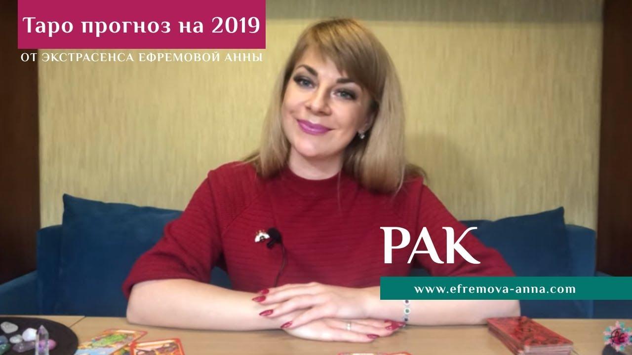 РАК — таро прогноз на 2019 год от Экстрасенса Ефремовой Анны