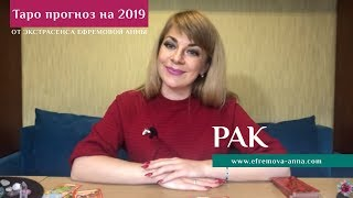 РАК - таро прогноз на 2019 год от Экстрасенса Ефремовой Анны