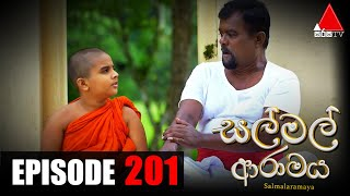 සල් මල් ආරාමය | Sal Mal Aramaya | Episode 201 | Sirasa TV Thumbnail