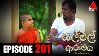සල් මල් ආරාමය | Sal Mal Aramaya | Episode 201 | Sirasa TV Thumbnail