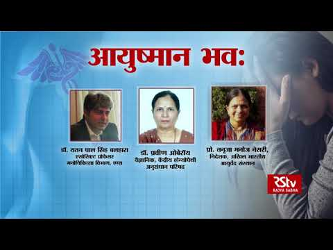 Teaser - 02: Ayushman Bhava: Depression   मानसिक अवसाद   Saturday - 11am