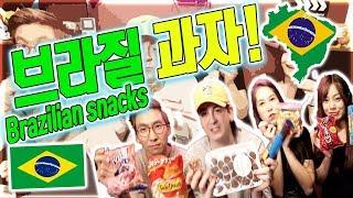 Baixar [데이브] 브라질 과자 먹어보기 WITH 미도리 Trying Brazilian snacks with Midori & friends