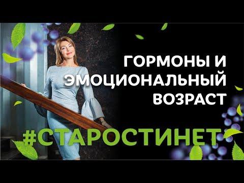 Гормоны и эмоциональный возраст / Елена Бахтина 18+