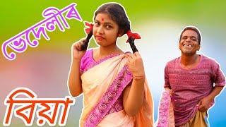 Vedelir Biya // New Assamese Comedy Video