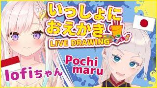 【おえかきコラボ】イオフィちゃんとお絵かき!LIVE DRAWING with Iofi-chan!【Vtuber】