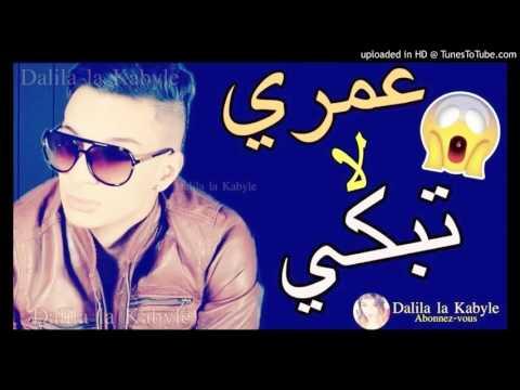 Mazouzi Sghir 2018 ✪ 3omri Kedaba ✪ الأغنية التي أبكت كل المجروحين Rai
