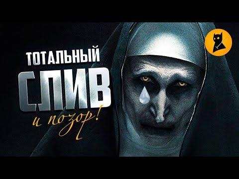 'Проклятие монахини' — БОГ ВАМ НЕ ПРОСТИТ ЭТОГО ВЫСЕРА