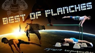 видео: Best of Planches / Лучшие горизонты