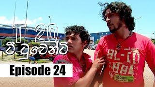 T20 - ටී ටුවෙන්ටි | Episode 24 | 13 - 01 - 2020 | Siyatha TV Thumbnail