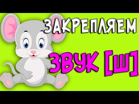 Автоматизация звука Ш|learn Russian language