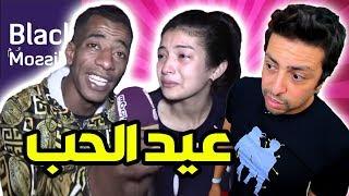 Black Moussiba - Ep 106 | بلاك موصيبة - المغاربة و عيد الحب