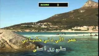 Arabic Karaoke Fairouz 3a Droub El Hawa