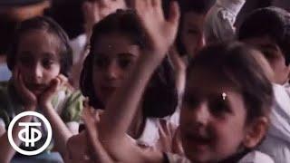Знакомимся с Советским Союзом. Телекурс русского языка. Урок 5. Юность Грузии (1986)