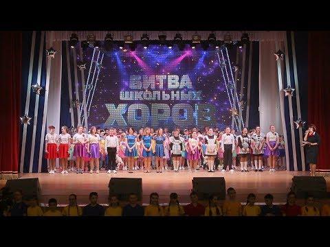 Битва школьных хоров, II тур 2019