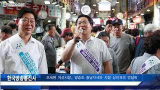 오세현 아산시장, 양승조 충남지사와 시장 상인과의 간담…