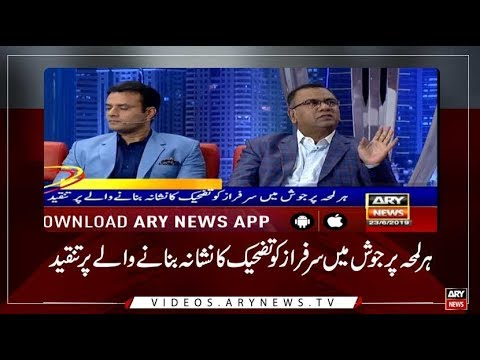 Headlines ARYNews 1100  23rd June 2019
