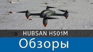 Детальный обзор квадрокоптера HUBSAN H501M