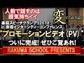 【楽話スクール】スピーチグランプリ2018 プロモーションビデオ PV
