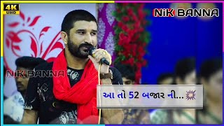 આ તો 52 બજાર ની રીધમ...🎶 || New Gujarati Whatsapp Status Video || #NiK_BANNA #GamanSanthal