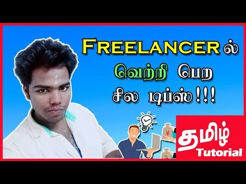 How To bid Successfully & get projects In Freelancer Tamil