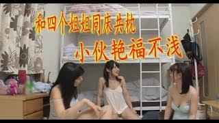 小伙艳福不浅 和几个姐姐一起同室睡觉