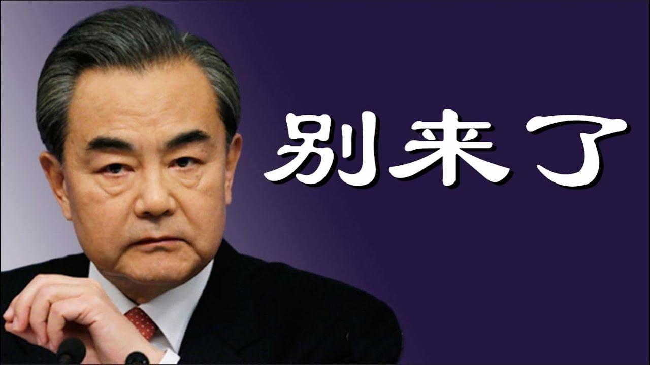 韩国人为什么看不起中国,看看王毅来韩国的表现就知道了