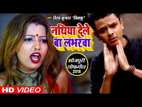 Shiv Kumar Bikku    नथिया देले बा लभरवा    Nathiya Dele Loverwa    Bhojpuri Hit Song 2019