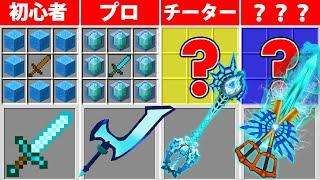 最強の氷剣の攻撃力がガチで高すぎるw【まいくら・マインクラフト】
