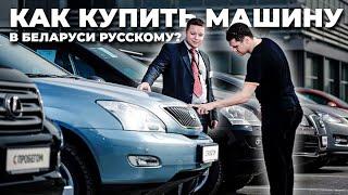 как купить машину в Беларуси? Россиянам