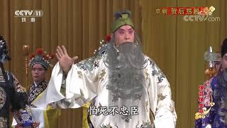 《中国京剧像音像集萃》 20191222 京剧《贺后骂殿》| CCTV戏曲