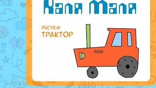 Как нарисовать трактор.Видео урок рисования для детей 3-5 лет.Рисуем трактор.Каля Маля