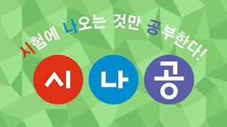 [시나공 컴활1급] 1260056 주요 고급언어 특징