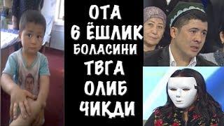 ОТА 6 ЁШЛИК БОЛАСИ БИЛАН МУАММОНИ ТВ ГА ОЛИБ ЧИҚДИ