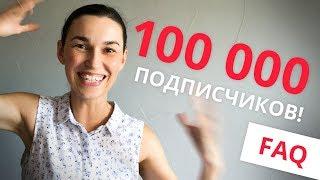 100 000 ПОДПИСЧИКОВ НА КАНАЛЕ!  И ответы на ваши вопросы (F.A.Q.)