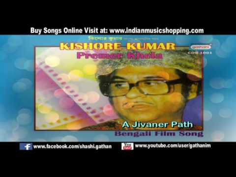 A Jivaner Path | Bengali Film Songs | Kishore Kumar | Bengali Happy Songs