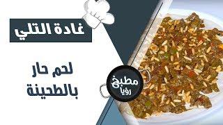 لحم حار بالطحينة - غادة التلي