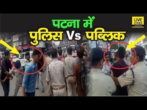 Patna Traffic Checking के दौरान जबरदस्त बवाल, Police से भिड़ गई Public | LiveCities