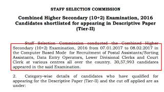 ssc chsl 2016 tier 1 result | cutoff for tier 2 | tier 2 exam date | merit list +your marks in hindi