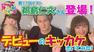 【 アニフラ 】ゲスト『 鵜島仁文 』さん登場!デビューのキッカケきいてみた!【MC『松澤由美』AMC『神田みつき』】