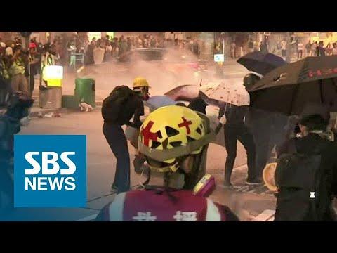 홍콩 시위 20주째…시위대 전단지 돌리던 19살 '흉기 피습' / SBS