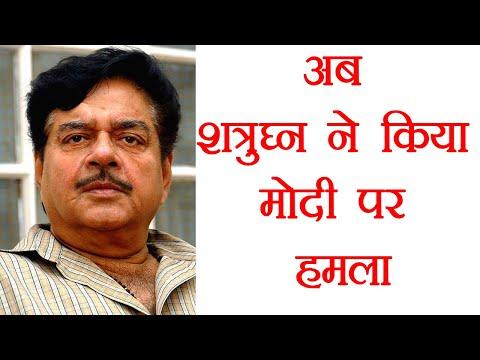 Shatrughan Sinha attacks on PM Modi & supports Yashwant Sinha on Economy Issue । वनइंडिया हिंदी